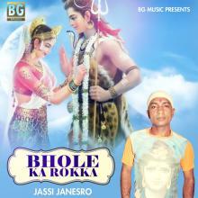 Bhole Ka Rokka