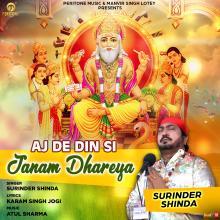 Janam Dhareya