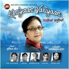 Kaniyaan Variyaan