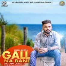 Gall Na Bane
