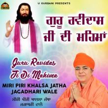 Guru Ravidas Ji Di M...