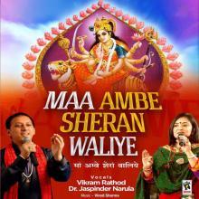 Maa Ambe Sheran Wali...