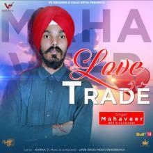 Love Trade