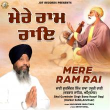 Mere Ram Rai