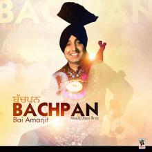 Bachpan