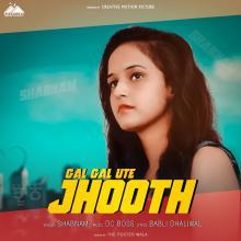 Gal Gal Ute Jhooth
