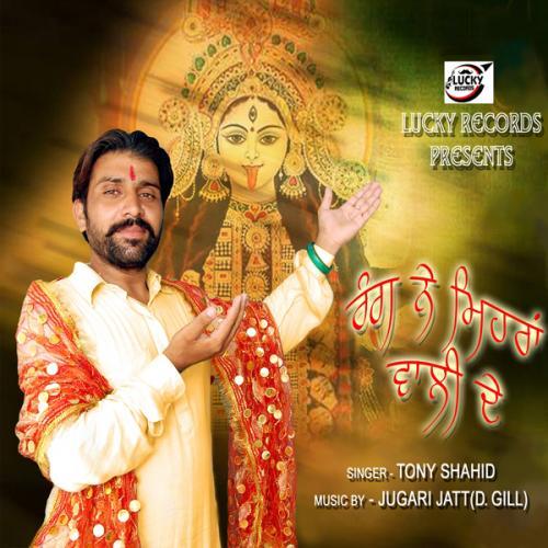 Rang Ne Meharan Wali De