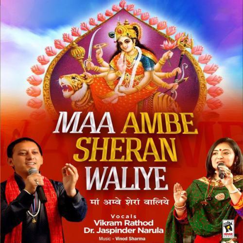 Maa Ambe Sheran Waliye