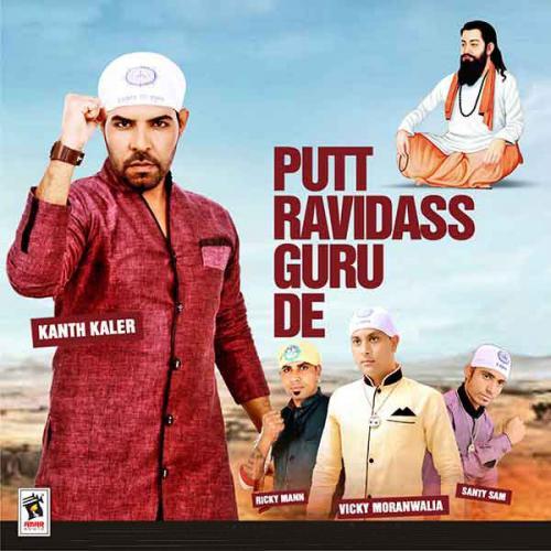 Putt Ravidass Guru De