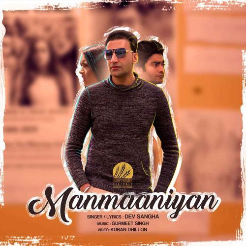 Manmaaniyan