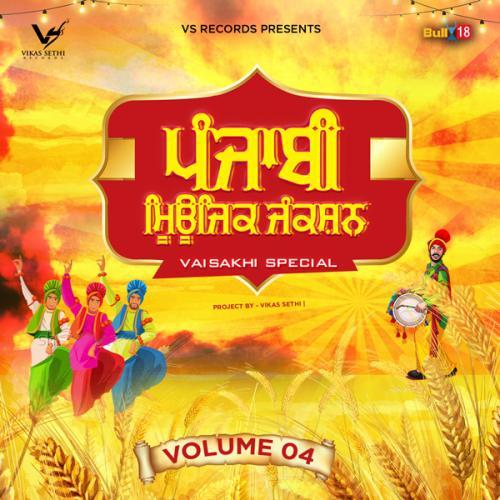 PUNJABI MUSIC JUNCTION - VAISAKHI SPECIAL ( VOL-4)
