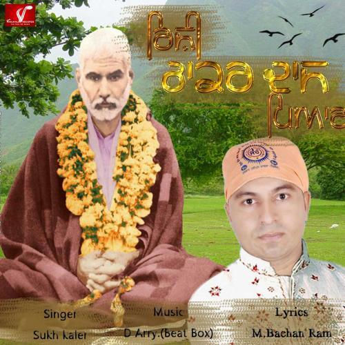 Rishi Thakar Dass Pyara