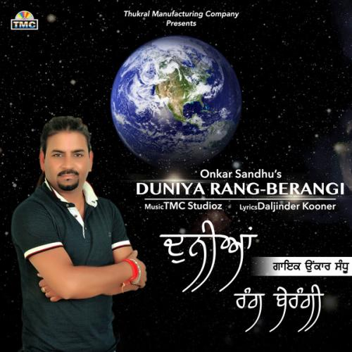 Kade Ta Tu Aavega Mp3 Song Mr Jatt: Play & Download Latest Punjabi Song Duniya Rang Berangi By