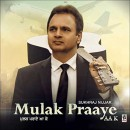 Mulak Praaye Aa Ke