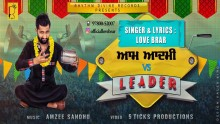 Love Brar - Aam Aadmi VS Leader