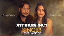Love Jagdeo - ATT BANN GAYI