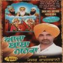 Aaja Baba Nanaka