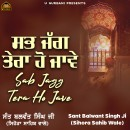 Sab Jagg Tera Ho Jav...