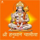 Shree Hanuman Chalis...